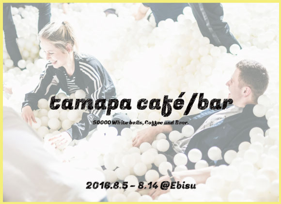 tama-cafe-web-item-04